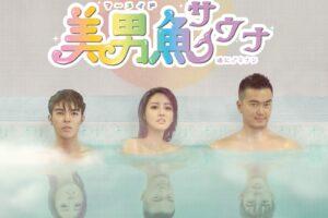 台湾ドラマ|美男魚(マーメイド)サウナの動画を日本語字幕で1話から見れる無料配信サービス