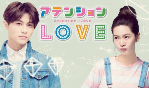 台湾ドラマ|アテンションLOVEの動画を日本語字幕で1話から見れる無料配信サービス