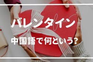 【バレンタイン】は中国語で何?今スグ使える例文7選!