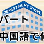 【発音付】デパート・百貨店は中国語で何?今スグ使える例文5選!