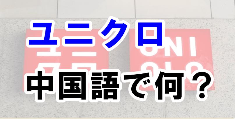 【ユニクロ】は中国語で何という?今スグ使える例文5選!