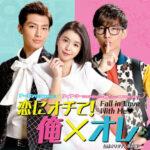 台湾ドラマ|恋にオチて!俺×オレの動画を日本語字幕で1話から見れる無料配信サービス