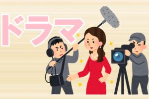 【音声付】ドラマは中国語で何?台湾でも今スグ使えるピンイン付き例文5選!