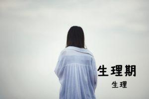 【生理・おりもの】中国語で何?今スグ使える例文9選!