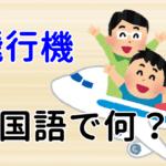 【飛行機】は中国語で何という?今スグ使える例文5選!