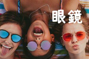 【発音付】眼鏡の中国語は何?今スグ使える例文5選!