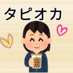 【発音付】タピオカは中国語で何?今スグ使える例文5選!