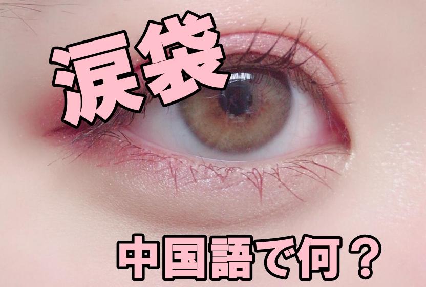 【発音付】涙袋は中国語で何という?今スグ使える例文5選!