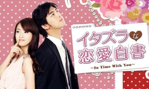 台湾ドラマ|イタズラな恋愛白書の動画を日本語字幕で1話から見れる無料配信サービス
