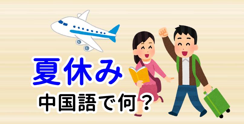 【発音付】夏休みは中国語で何?今スグ使える例文5選!