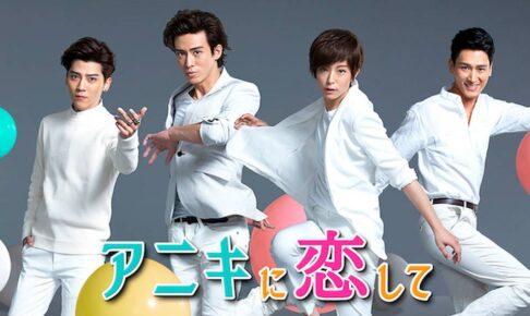 台湾ドラマ|アニキに恋しての動画を日本語字幕で1話から見れる無料配信サービス