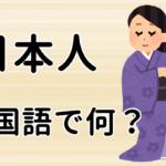 【発音付】日本人は中国語で何という?今スグ使える例文5選!