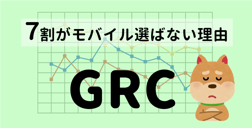 GRCとモバイル版どっち?70%がモバイル版を選ばない理由
