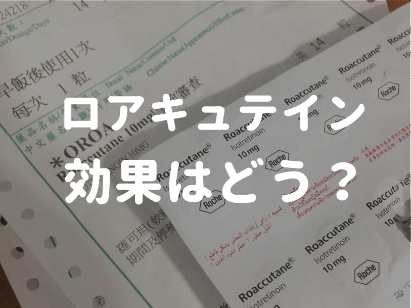 ロアキュテインのブログ経過談!ニキビはアッという間に消えた?