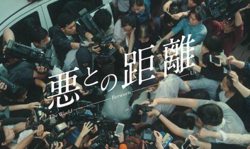 台湾ドラマ|悪との距離の動画を日本語字幕で1話から見れる無料配信サービス