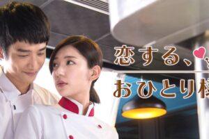 台湾ドラマ|恋する、おひとり様のフル動画を日本語字幕で見れる無料配信サービス
