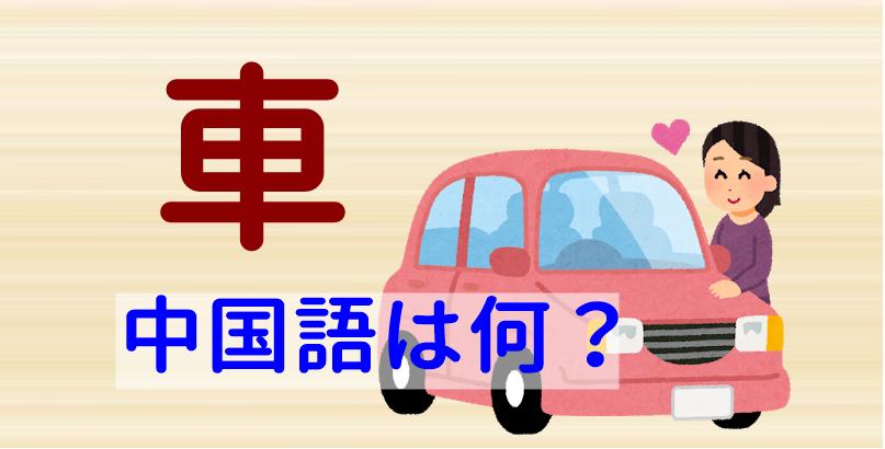 【発音付】自動車・車は中国語で何?台湾でも使える例文5選!
