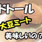 ドトールの大豆ミートバーガーまずい?肉食派の正直な口コミ感想