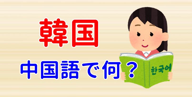 【発音付】韓国・韓国語は中国語で何?今スグ使える例文5選!