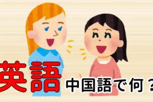 【発音付】英語を話せますか中国語で何?今スグ使える例文5選!