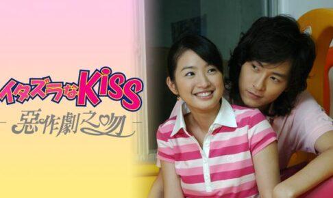 台湾ドラマ|イタズラなKISSを1話からの動画を日本語字幕で見れる無料配信サービス