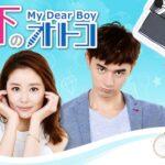 台湾ドラマ|年下のオトコの動画を日本語字幕で1話から見れる無料配信サービス
