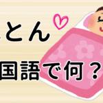 【布団】は中国語で何という?今スグ使える例文5選!