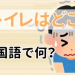 【トイレ】の中国語は何?台湾でも今スグ使える中国語9選!