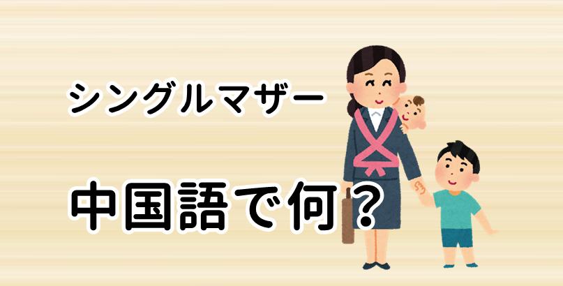【シングルマザー】は中国語で何?今スグ使える例文3選!