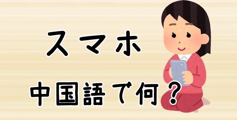 【スマホ(スマートフォン)】は中国語で何という?今スグ使える例文5選!