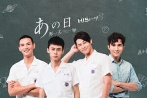 台湾ドラマ|HIStory3那一天~あの日を日本語字幕でフル動画視聴で見る配信サービス