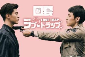 台湾ドラマ|HIStory3圏套~ラブ・トラップの日本語字幕を無料フル動画で配信中のサービス