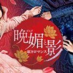 中国ドラマ|晩媚と影の無料動画を1話から見れる配信サービス【日本語字幕】
