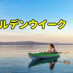 【発音付】ゴールデンウィーク中国語で何?今スグ使える例文5選!
