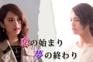 台湾ドラマ|恋の始まり夢の終わりの無料動画を1話から見れる配信サービス【日本語字幕】