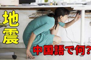 【発音付】地震は中国語で何?今スグ使える例文5選!
