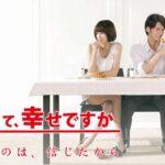 台湾映画|結婚って、幸せですか無料動画を見る方法と配信サービス【日本語字幕】