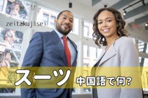 【発音付】スーツは中国語で何?今スグ使える例文5選!