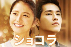 台湾ドラマ|ショコラの動画を日本語字幕で1話から見れる無料配信サービス