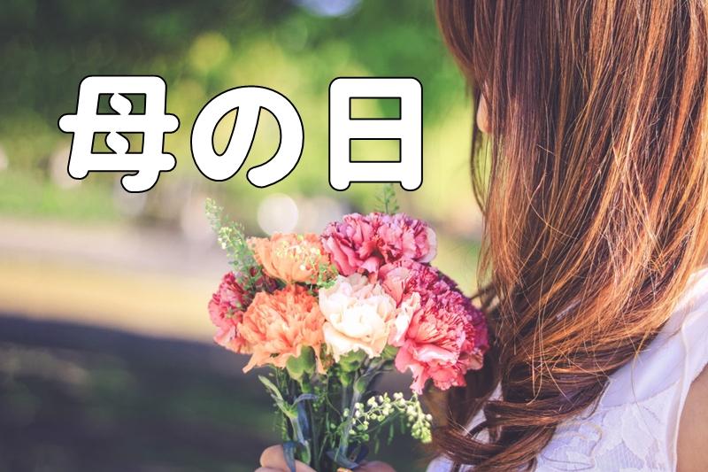 【発音付】「母の日」は中国語で何?今スグ使える例文5選!