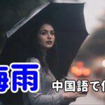 【発音付】梅雨は中国語で何?台湾でも今スグ使える例文5選!