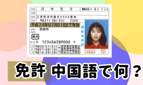 【発音付】免許は中国語で何?今スグ使える例文5選!