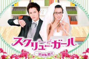 台湾ドラマ|スクリュー・ガールのフル動画を日本語字幕で見れる無料配信サービス