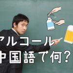 【発音付】アルコールは中国語で何?今スグ使える例文5選!