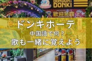 【歌詞付】ドンキホーテは中国語で何?歌も一緒に覚えよう!