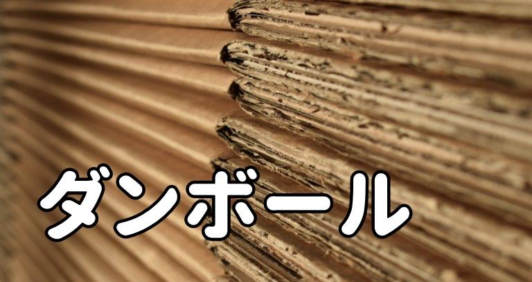 【発音付】ダンボールは中国語で何?今スグ使える例文5選!