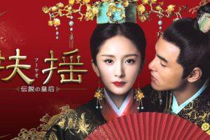 中国ドラマ|扶揺(フーヤオ)の無料動画を日本語字幕で1話から見れる配信サービス