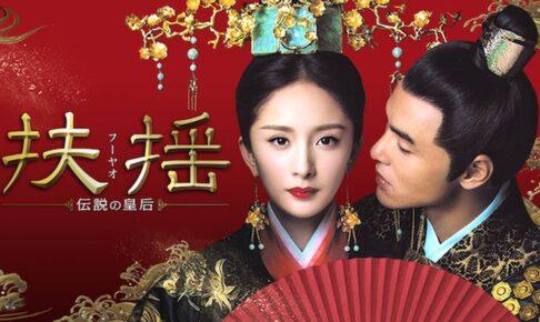 中国ドラマ 扶揺(フーヤオ)の無料動画を日本語字幕で1話から見れる配信サービス