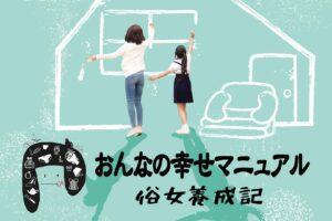 台湾ドラマ おんなの幸せマニュアルの無料動画を1話から見れる配信サービス【日本語字幕】