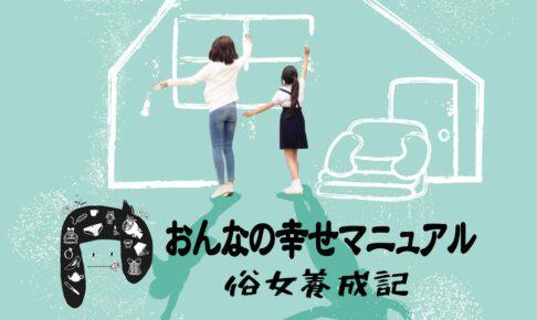 台湾ドラマ|おんなの幸せマニュアルの無料動画を1話から見れる配信サービス【日本語字幕】